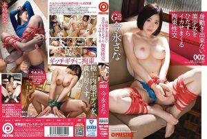 拘束美少女疯狂肏昇天 002 今永纱奈