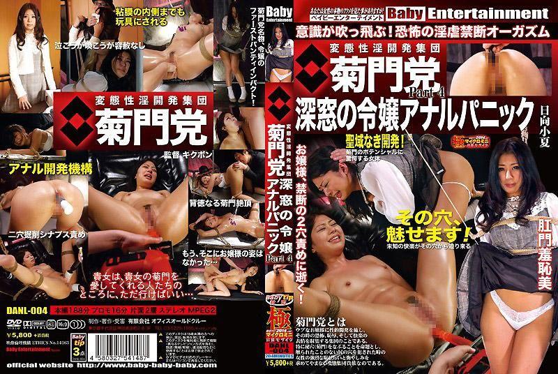 【无码流出版】变态性淫开发集团 菊门党 Part4 日向小夏