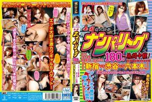 全国把妹大联盟180分钟! 季后赛番外篇 素人辣妹部门 新宿VS涩谷VS六本木
