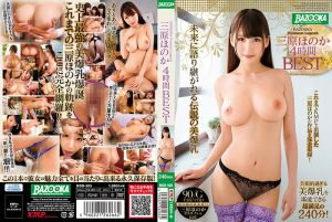 BAZOOKA Premium Legend 三原穗花 4小时精选