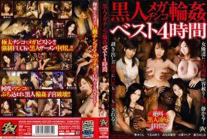 黒人大屌轮姦精选4小时