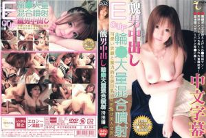 丑男体内射精 轮姦大量混合喷射(中文字幕版)