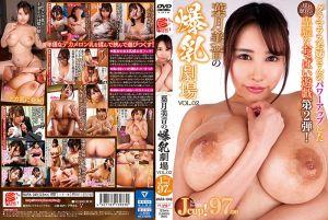 叶月美音的爆乳剧场!VOL.02 Jcup97cm