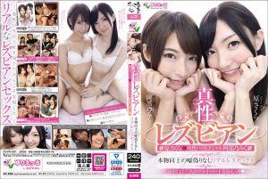 蕾丝边原佐仓&双性恋阿部乃美红的蕾丝幹砲