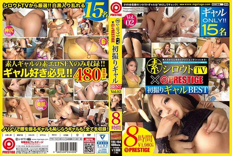 素人TV×PRESTIGE 初拍辣妹精选 Vol.02 下