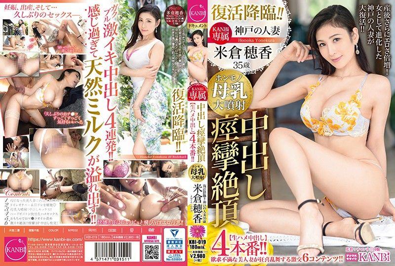 KANBi专属 復活降临!! 神户人妻 米仓穗香 35歳 中出痉挛絶顶【无泡中出】4本番!!