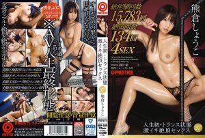 插到恍神爽翻天超嗨幹砲 37 熊仓祥子