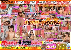 【8】VR AV男优成长体验 与15位女优从素人幹到变一流男优! 第八集