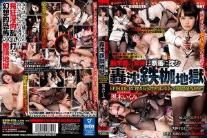 轰沉铁枷地狱 03 拷问女幹部残虐堕落 黑木郁美