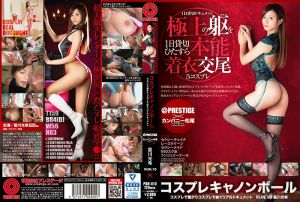 コスプレキャノンボール RUN.10 超美顔スレンダー×极淫尻×だだヌレ敏感マ○コ 星川光希