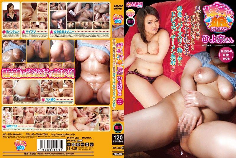 ぽちゃ娘 NO.027 ひよ奈さん(B102-F・W81・H96)