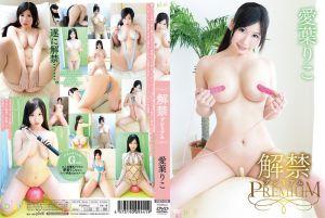 超豪华解禁/爱叶理子