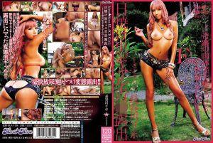 kira★kira BLACK GAL 日晒黑辣妹青姦露出 -F罩杯奇迹的肉体美魅惑中出性爱- 长谷川理穗