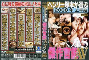 ヘンリー冢本が选ぶ 2008年上半期 官能名作AVベスト5