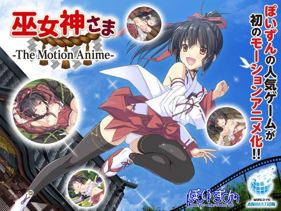 巫女神-The Motion Anime-