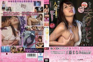 凌辱教室~深夜教室中出人妻女教师~ 工藤真奈美 SODx成人小说改编系列