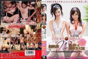 古川伊织×浅野惠美 超絶顶!双重激烈高潮!双重潮吹天国