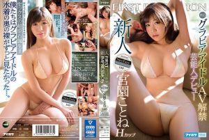 FIRST IMPRESSION 140 决心 艺能人出道 宫园琴音