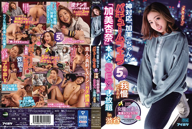 能忍耐加美杏奈的真空口交5分中的话就能与「加美杏奈」本人尽情做爱in涩谷!!