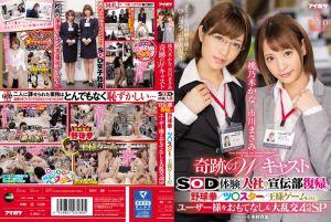 奇蹟双重卡司 SOD宣传部体验!淫荡游戏大乱交4小时SP 第一集