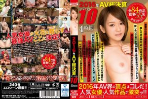 2016年A片大决算 超级精选前10名 4小时
