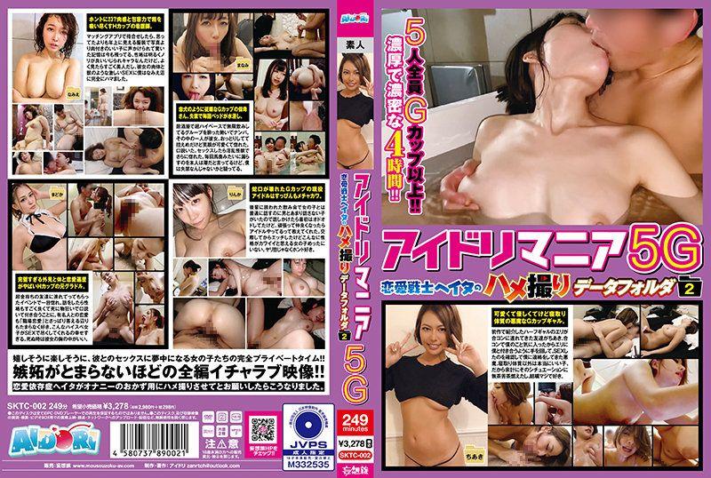 偶像爱好者 5G 恋爱战士平太的自拍影片档案夹 2