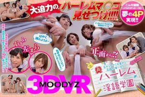 【1】VR MOODYS 正妹教师+可爱学生妹3P幹砲 第一集