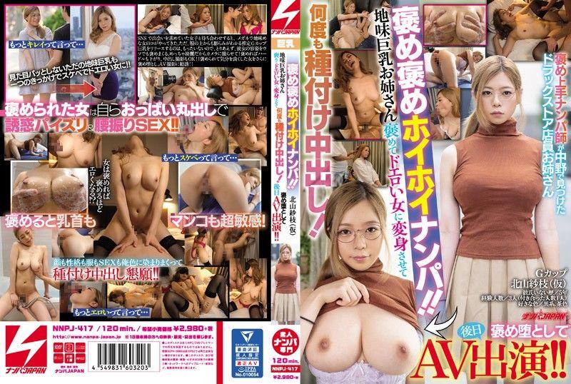 褒奖搭讪!! 土味巨乳大姊褒奖后变身成超淫荡妹子持续播种中出!后日褒奖堕落AV出演!!