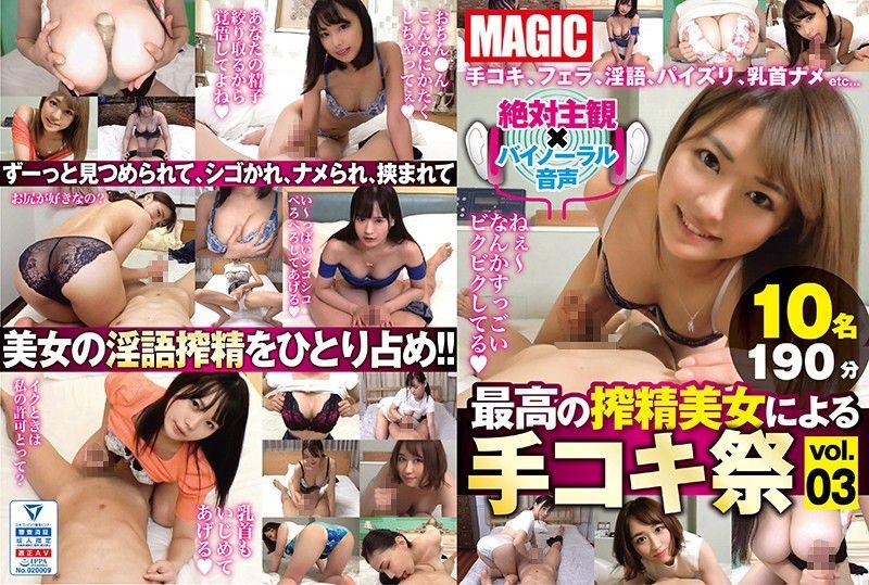 【配信専用】最棒搾精美女的打手枪祭 vol.03