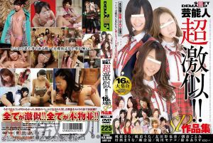 SOFT ON DEMAND 艺人 明星脸!16名大集合SP作品集