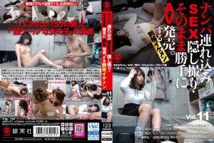 ナンパ连れ込みSEX隠し撮り・そのまま胜手にAV発売。する别格イケメン Vol.11