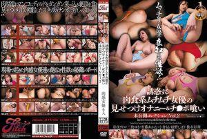 诱惑肉食系丰满女优的挑逗自慰&啃噬肉棒 未公开精选! Vol.2