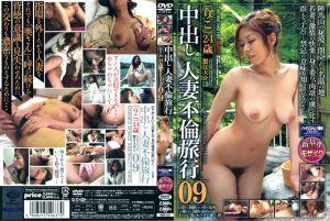 中出人妻不伦之旅 09