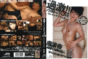 过激!!ノンストップLIVE -エンドレスファッカー- 南波杏