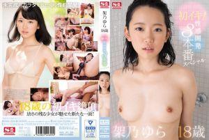 初次高潮!性感带开发连幹3砲特别版 架乃由罗