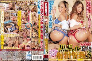黑辣妹荡妇的射精控管 3 上原花恋 藤本紫媛