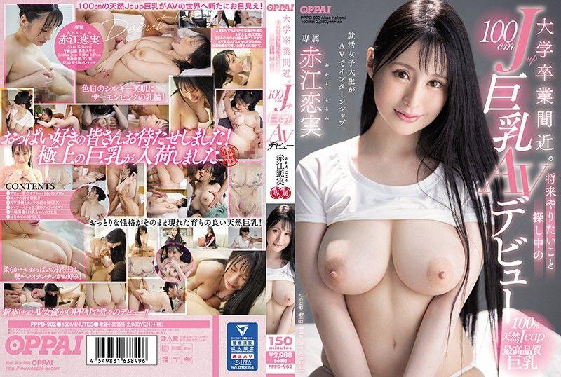 快要大学毕业。在探索将来中的100公分J罩杯巨乳AV出道 赤江恋实