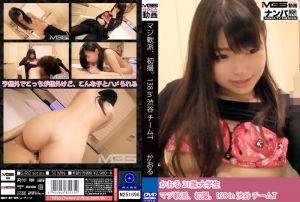 真实搭讪后首拍 138 in 涉谷 T小队