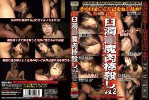 强制口交合辑 白浊淫魔肉棒杀 Vol.2