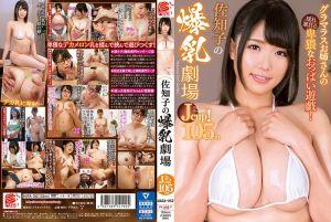 佐知子的爆乳剧场  Jcup!105cm