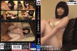 【初撮り】ネットでAV応募→AV体験撮影 715