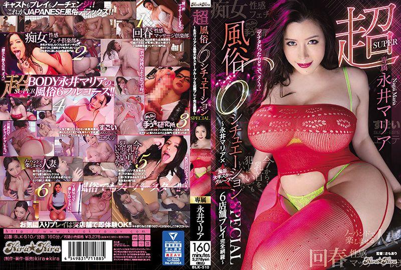 超风俗6场景特别编 永井玛丽亚×大型风俗明星集团6店舗玩法完全网罗