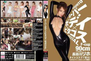 超级肉体×紧身衣造型 SPECIAL 长谷川理穗
