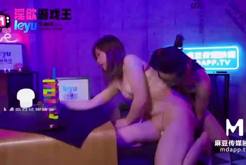 国产AV淫欲游戏王EP1节目篇脱衣叠叠乐 淫荡女神密室大逃脱林思妤