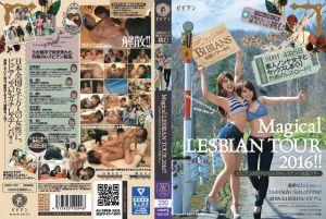 蕾丝边全国远征搭讪2016! 月岛菜菜子 椎名空