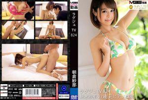 高贵正妹TV 824