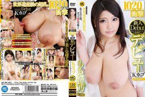 1020mm的冲击 新人出道K罩杯桃井理乃 BOX数位薄码高手 桃井理乃