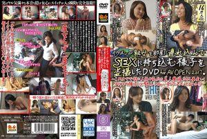 型男带熟女回房幹砲偷拍DVD AVOPEN 2017 ~再会高人气美女人妻硬上肏到中出特别版~