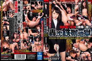 轰沉铁枷地狱 02 营救搜查官爆虐昇天 北川柚子