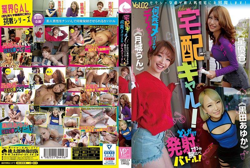 宅配辣妹!展现让人射精技巧的比试!能让人射几发的决斗!vol.02